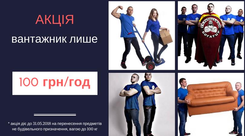 акція компанії Український Богатир
