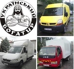 вантажні авто Львів