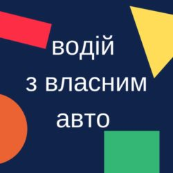 """Вакансії компанії """"Український Богатир"""""""