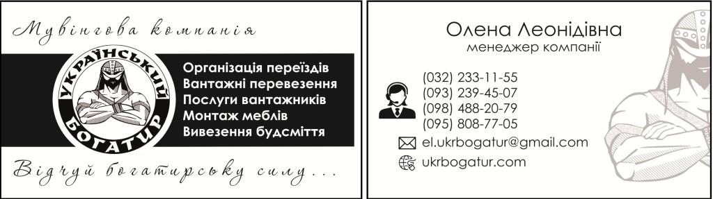 контакти менеджера
