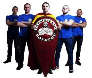 Українські Богатирі