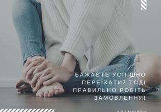"""переїзд """"Український Богатир"""""""