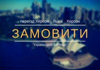 Переїзд Херсон - Львів - Херсон