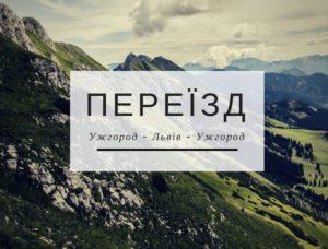 Переїзд Ужгород - Львів - Ужгород
