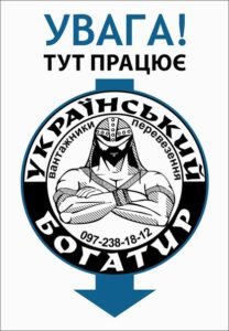 Проблемы с перевозкой грузов - Украинский Богатырь