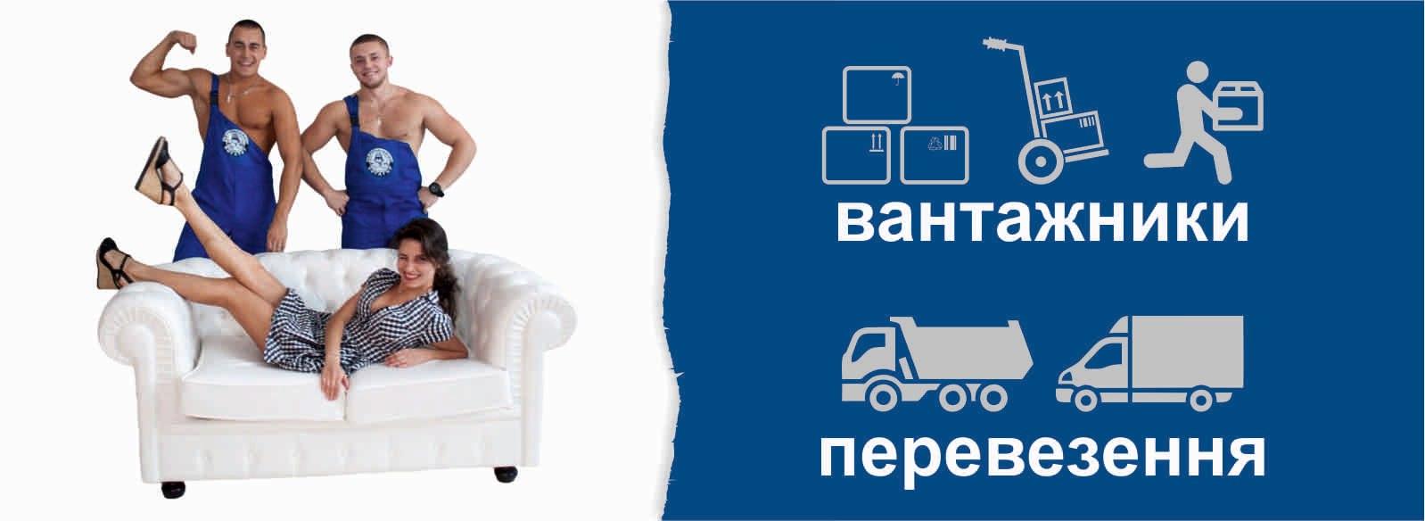 Організація переїздів - Український Богатир