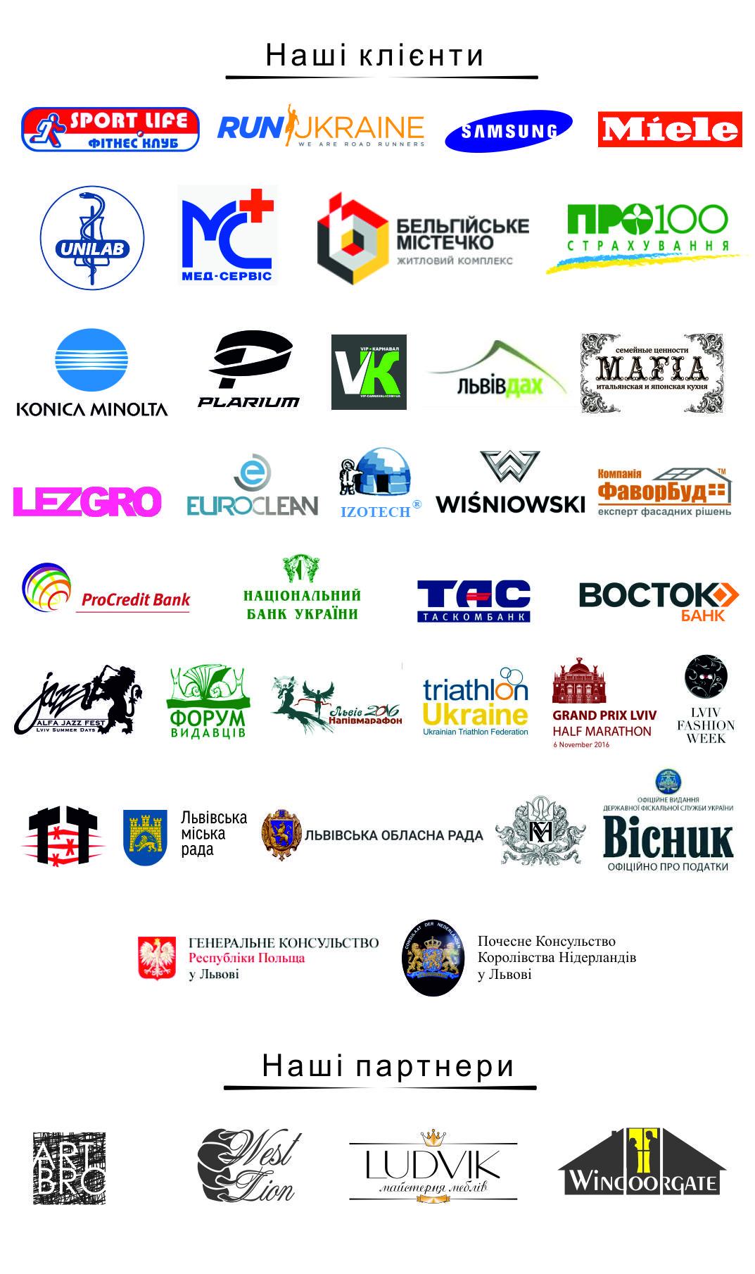 Наші клієнти - Український Богатир