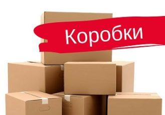 купити картонні коробки - Львів - Український Богатир