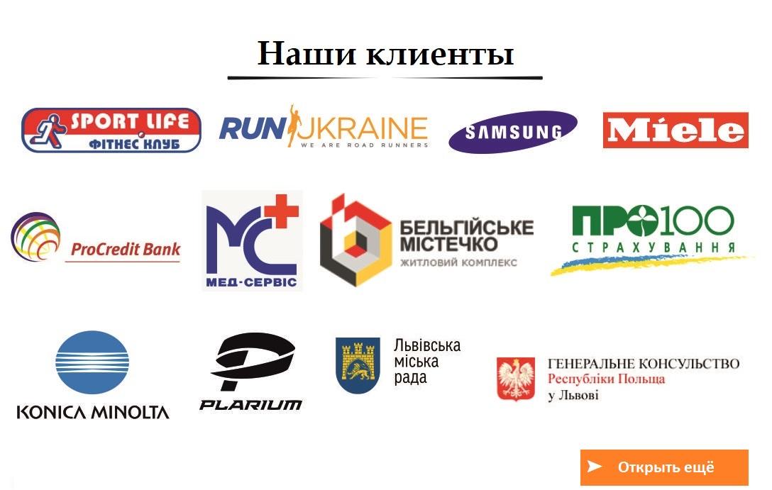 "клиенты компании ""Украинский Богатырь"""