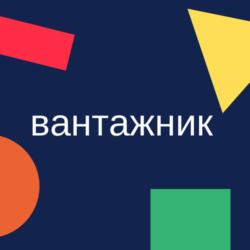 вакансии - Украинский Богатырь